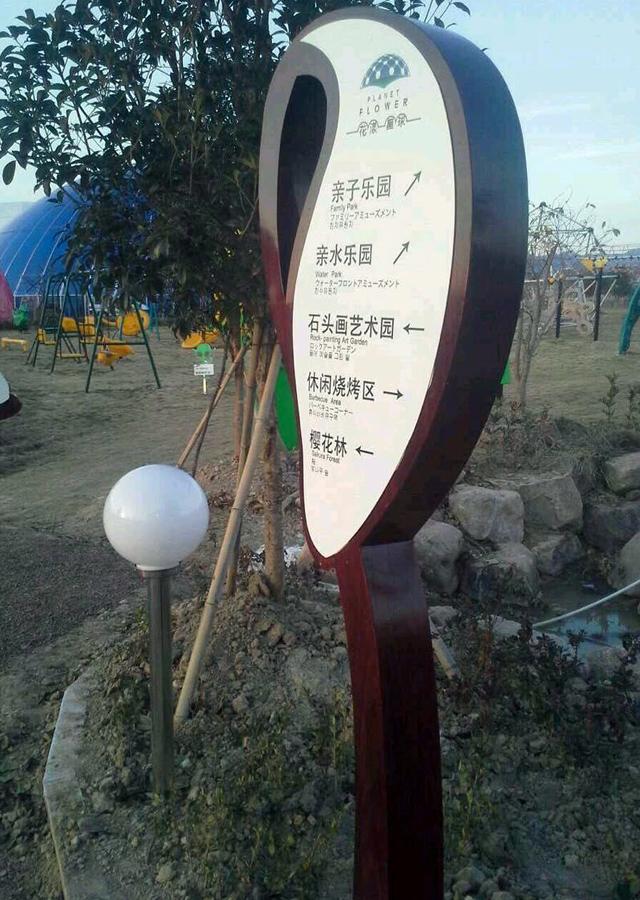 浙江太空农场